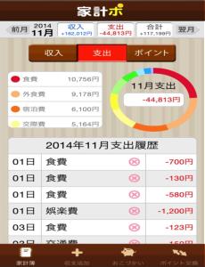アプリ「家計ポ」