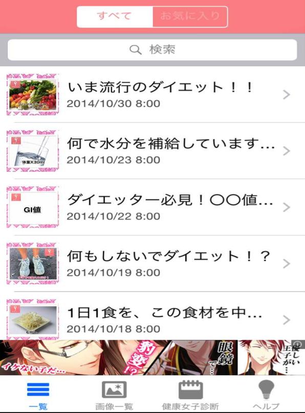 アプリ「健康女子」