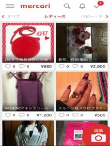 アプリ「メルカリ」