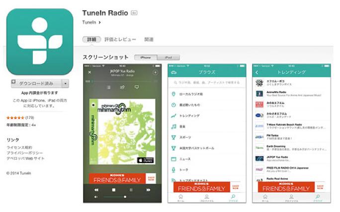 tuneln_radioダウンロードページ