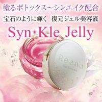 synkle_jelly_new