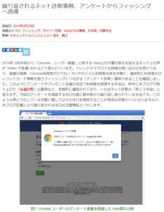 l_kutsu_160830chromescam01